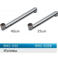 Излив WKC-032