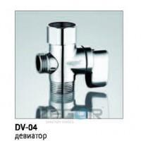 Дивертор WKC-DV-04