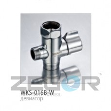Дивертор WKC-016BW