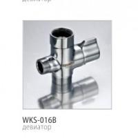 Дивертор WKC-016B