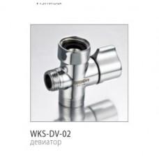 Дивертор WKC-DV-02